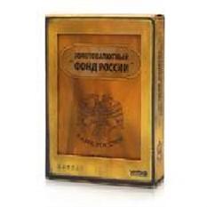 Книга-сейф Золотовалютный фонд России