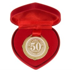 Медаль Золотая свадьба. 50 лет в коробке в форме сердца
