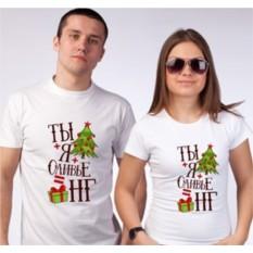 Парные футболки Формула счастливого Нового года