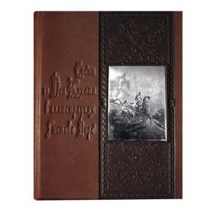 Книга Сцены из Дон Кихота, иллюстрации Доре