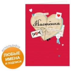 Именная открытка Почтовое сердце