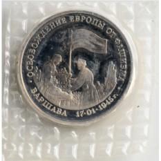 Монета 3 рубля Освобождение Европы от фашизма. Варшава