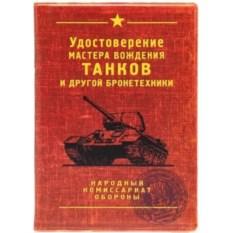 Кожаная обложка для автодокументов Удостоверение танкиста