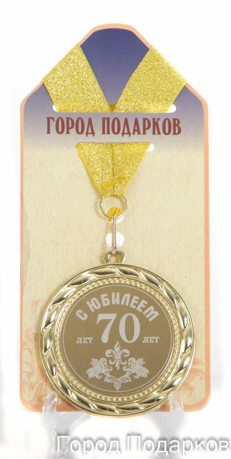 Медаль подарочная С Юбилеем 70 лет