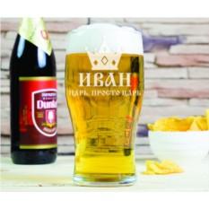 Бокал для пива Царь, просто царь