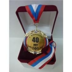 Медаль в футляре С юбилеем 40 лет