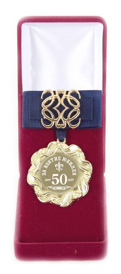 Ажурная медаль За взятие Юбилея 50 лет!