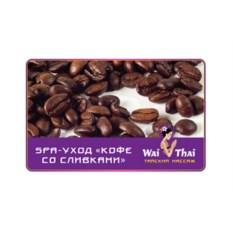 Подарочный сертификат на спа-уход «Кофе со сливками»