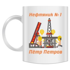 Именная кружка Нефтяник №1