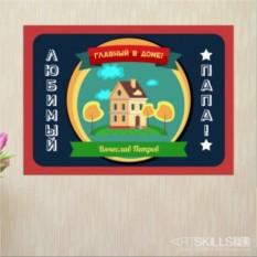 Постер на стену Главный в доме