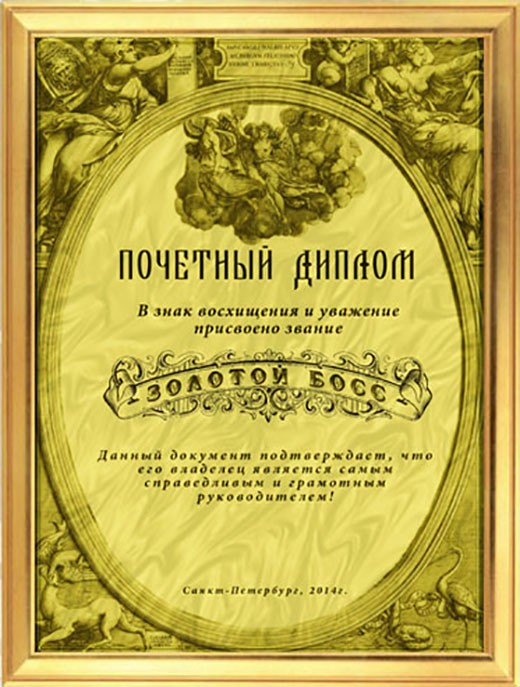 Диплом Золотой босс из сусального золота