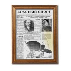 Поздравительная газета в раме на день рождения 80 лет
