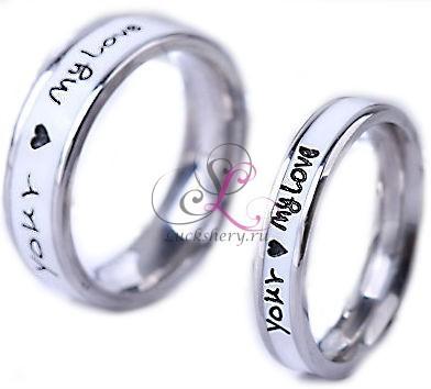 Кольца для двоих влюбленных из стали Ты – моя Любовь
