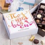 Бельгийский шоколад в подарочной упаковке Поздравляем!