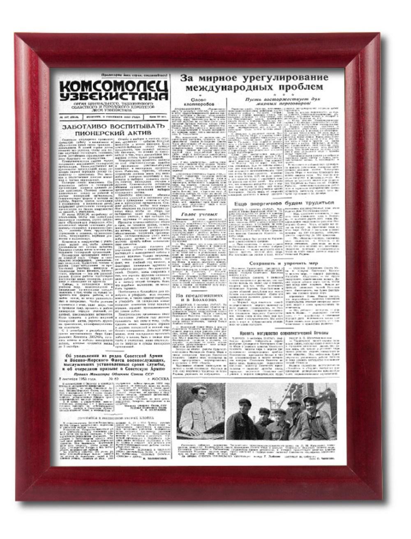 Поздравительная газета Комсомолец Узбекистана в раме Престиж-2
