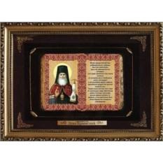 Православное панно Лука крымский