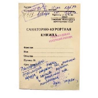 Записная книжка «Санаторно-курортная»
