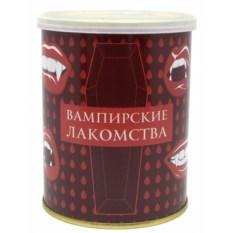 Сладкие консервы Вампирские лакомства