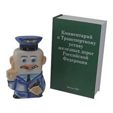 Подарочный штоф Железнодорожник в футляре-книге