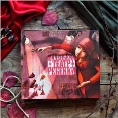 Книга-театр «Маленький театр Ребекки»