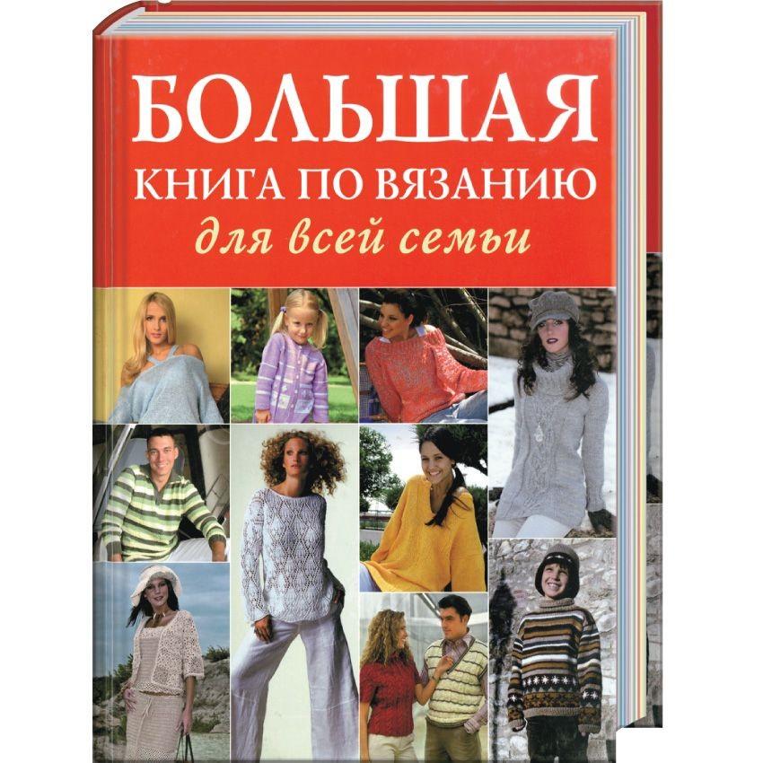 Книга Большая книга по вязанию для всей семьи