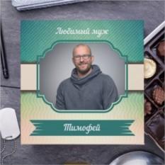 Бельгийский шоколад в подарочной упаковке Лучшему мужчине