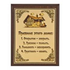 Светлая плакетка Правила этого дома