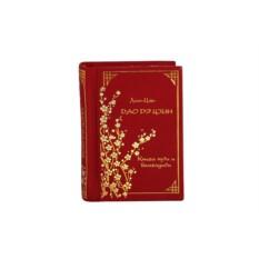 Двухтомник в коробе «Дао Дэ Цзин», «Изречения Конфуция»
