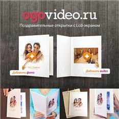 Открытка с видео-экраном с вашим поздравлением