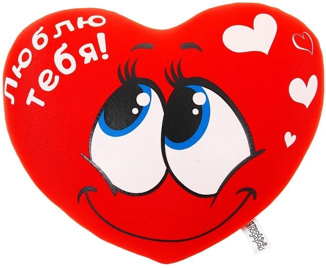 Антистрессовая подушка-сердце Люблю тебя!