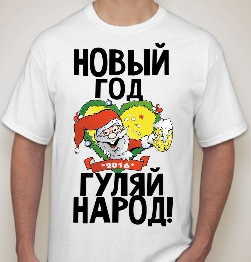 Мужская футболка Новый год, гуляй народ!