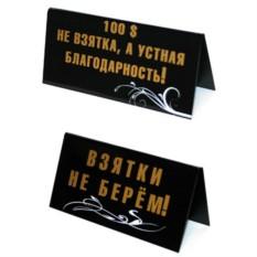 Табличка на стол Взятки не берем