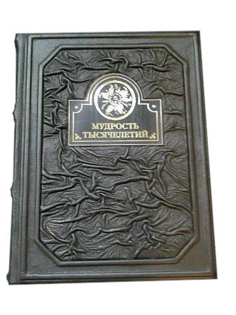 Подарочное издание Мудрость тысячелетий