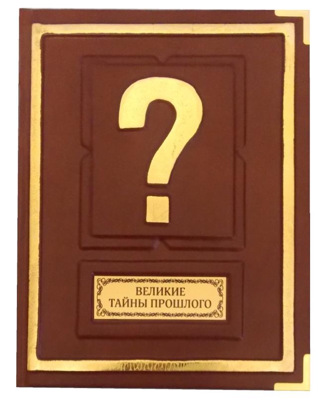 Подарочное издание «Великие тайны прошлого»