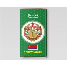 Именная шоколадная открытка «Герб Азербайджанской ССР»