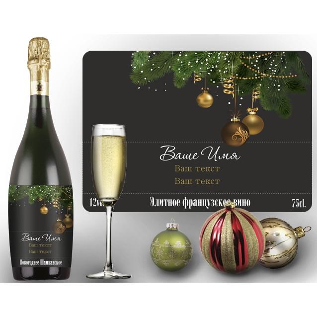 Этикетка на Новогоднее шампанское №6