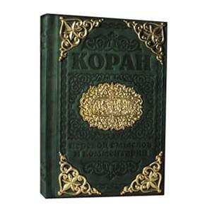 Подарочное издание Коран с литьем