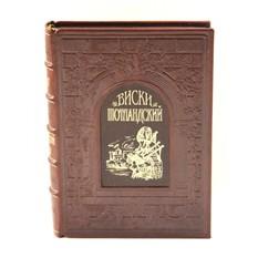 Подарочная книга Виски шотландский