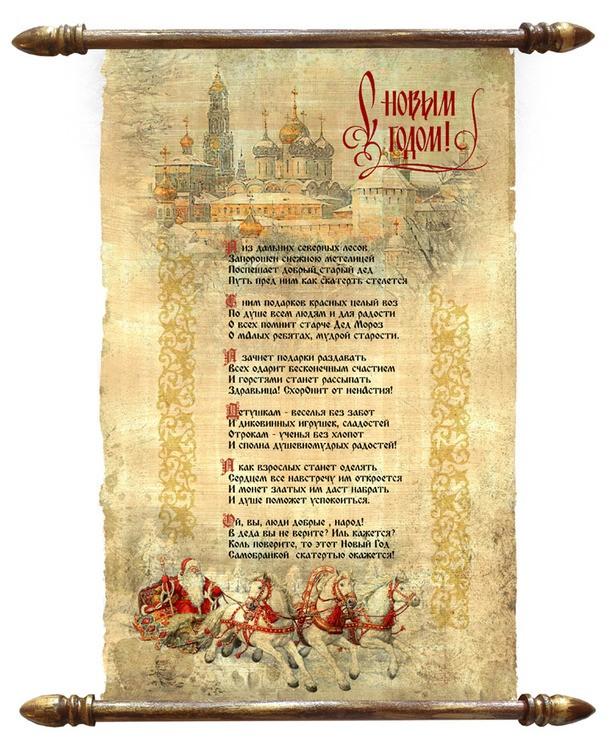 Новогодний свиток папируса Русский Новый Год
