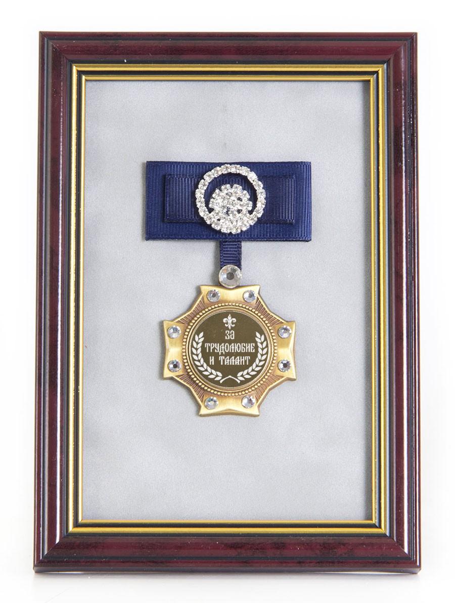 Орден За трудолюбие и талант