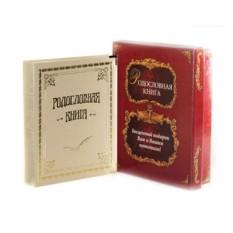 Родословная золотая книга в картонной коробке Классическая