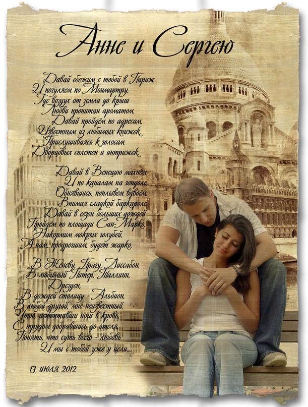 Романтическое письмо второй половинке на пергаменте