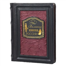 Подарочная книга «Великие имена России»
