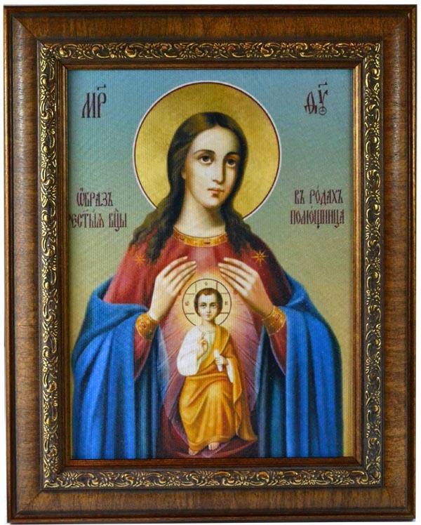Помощница в родах. Икона Божьей Матери.