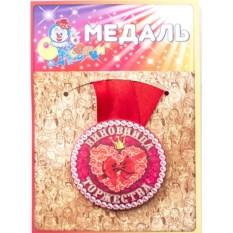 Медаль Виновница Торжества