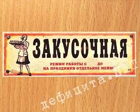 Табличка на дверь «Закусочная»
