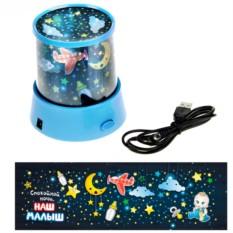 Ночник-проектор Спокойной ночи, наш малыш