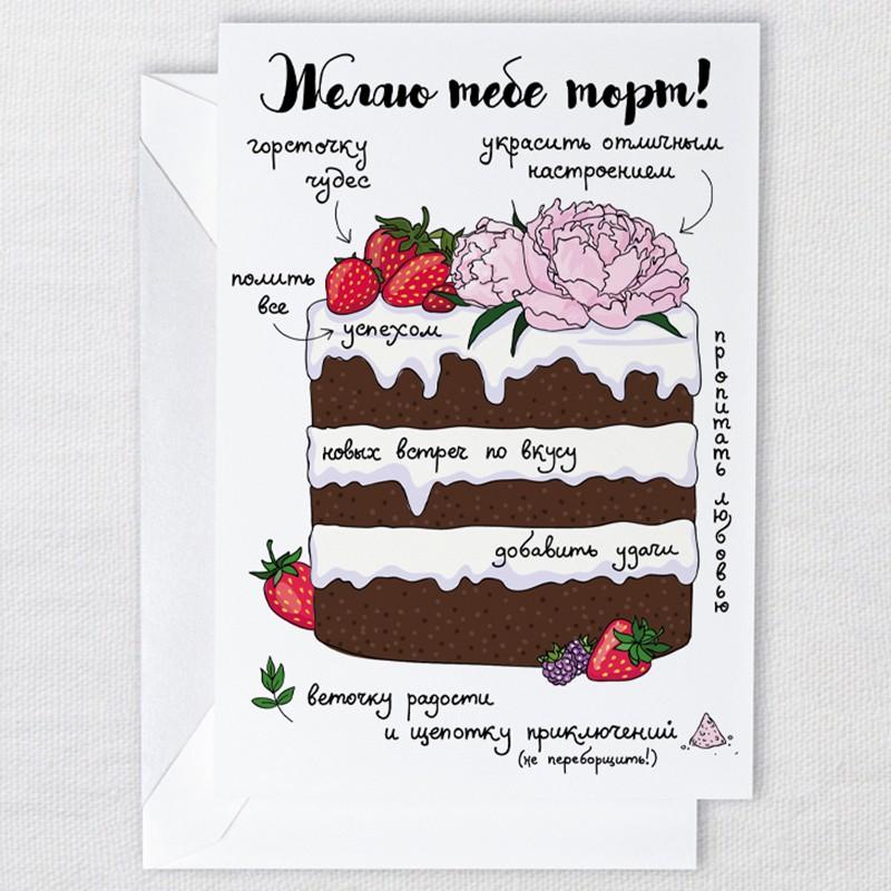 шуточное поздравление про торт такая тема создавалась