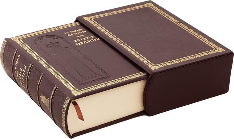Книга Исторiя адвокатуры (в футляре) И. Гессен