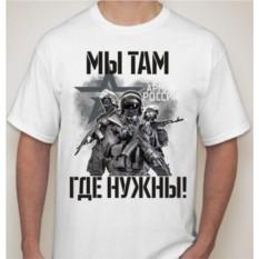 Мужская футболка Мы там, где нужны